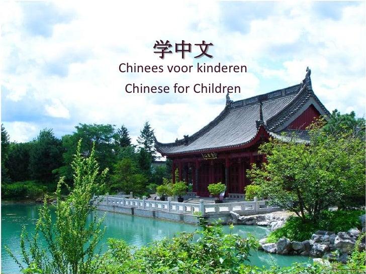 学中文<br />Chinees voor kinderen<br />Chinese for Children <br />
