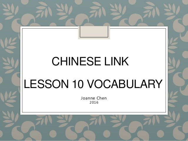 CHINESE LINK LESSON 10 VOCABULARY Joanne Chen 2016