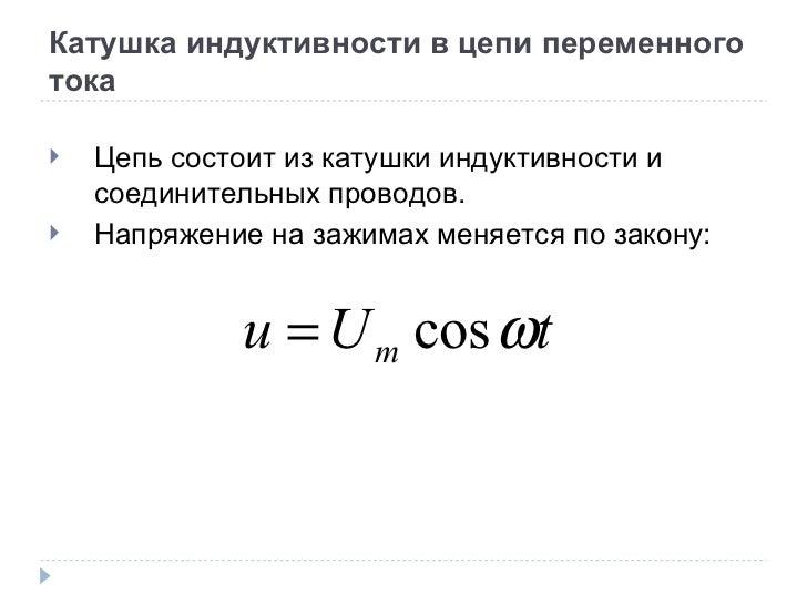 Катушка индуктивности в цепи переменного тока <ul><li>Цепь состоит из катушки индуктивности и соединительных проводов. </l...