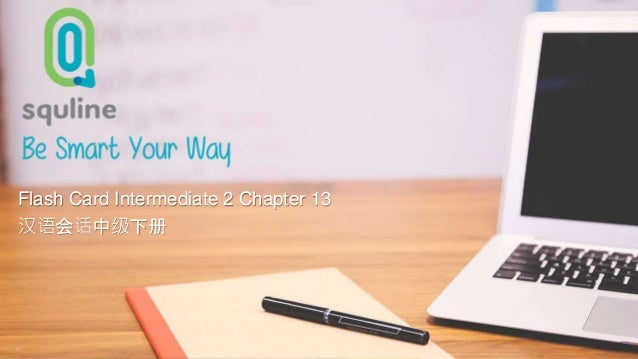 Be Smart Your Way Flash Card 汉语会话中级上册 (Flash card Intermediate 1) Flash Card Intermediate 2 Chapter 13 汉语会话中级下册