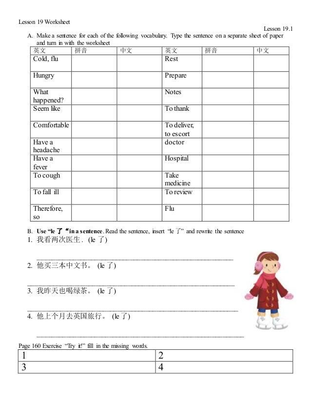 chinese link lesson 19 worksheet 2016. Black Bedroom Furniture Sets. Home Design Ideas