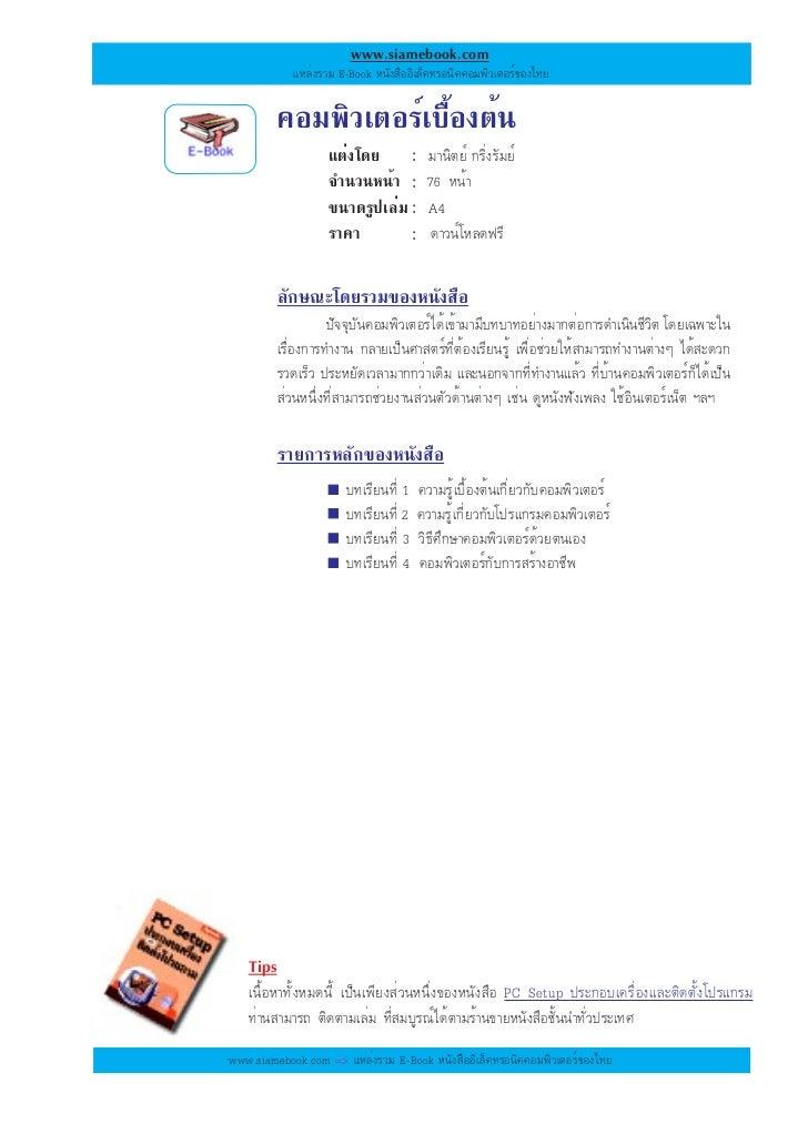 www.siamebook.com            áËÅè§ÃÇÁ E-Book ˹ѧÊ×ÍÍÔàÅ礷ÃԤ¤ÍÁ¾ÔÇàµÍÃì¢Í§ä·Â         ¤ÍÁ¾ÔÇàµÍÃìàº×éͧµé¹            ...