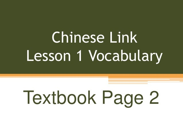 Chinese Link Lesson 1 Vocabulary Textbook Page 2