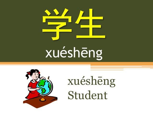 学生 xuéshēng xuéshēng Student