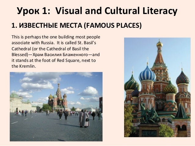 Урок 1: Visual and Cultural Literacy 1. ИЗВЕСТНЫЕ МЕСТА (FAMOUS PLACES) This is perhaps the one building most people assoc...