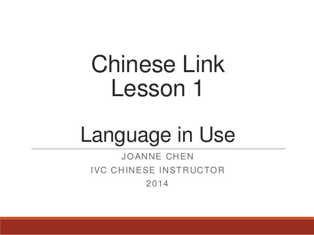 Chinese Link Lesson 1 Language in Use JOANNE CHEN IVC CHINESE INSTRUCTOR 2014