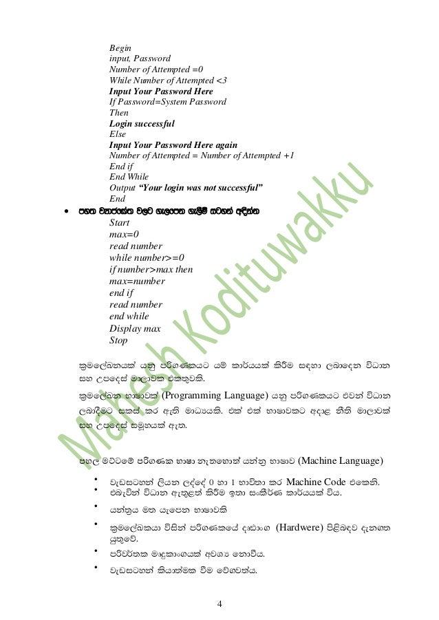 hydningmill • Blog Archive • C programming tutorials in sinhala pdf