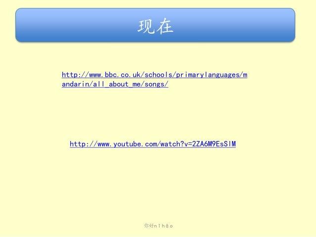 现在 http://www.bbc.co.uk/schools/primarylanguages/m andarin/all_about_me/songs/  http://www.youtube.com/watch?v=2ZA6M9EsSlM...