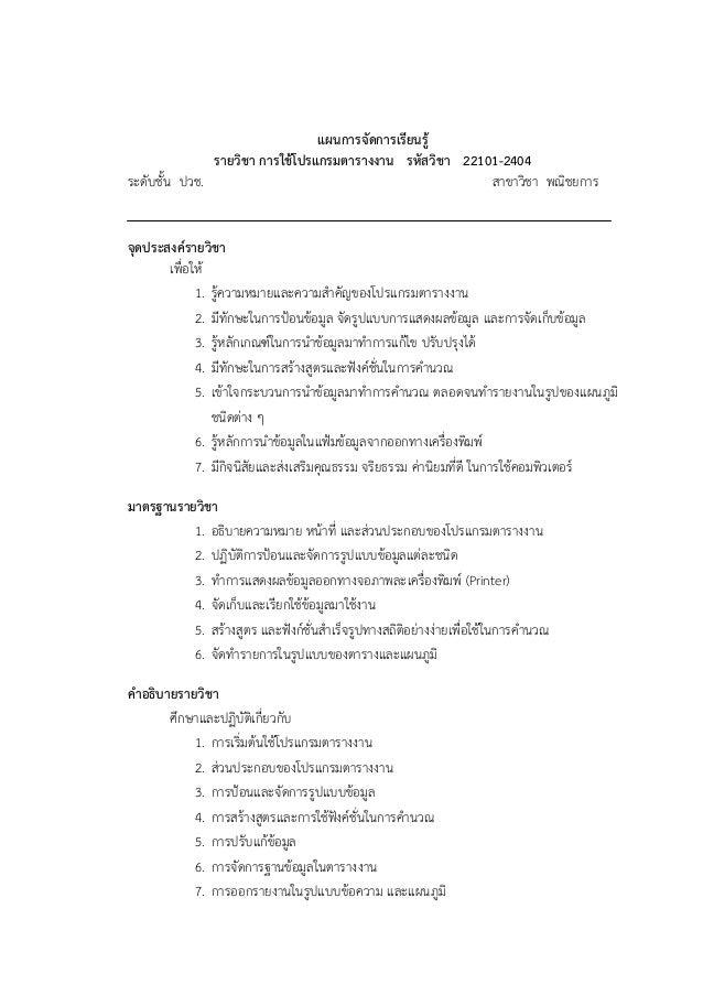 แผนการจัดการเรียนรู้ รายวิชา การใช้โปรแกรมตารางงาน รหัสวิชา 22101-2404 ระดับชั้น ปวช. สาขาวิชา พณิชยการ จุดประสงค์รายวิชา ...