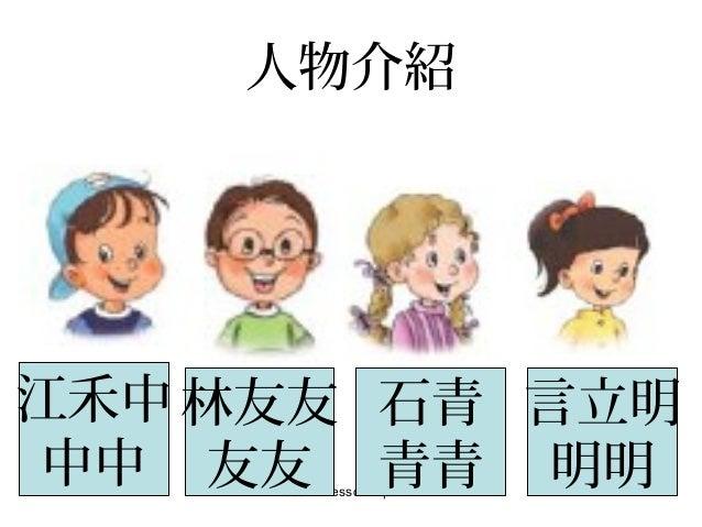 book 2 lesson 1 part 2 1 人物介紹 江禾中 中中 石青 青青 林友友 友友 言立明 明明