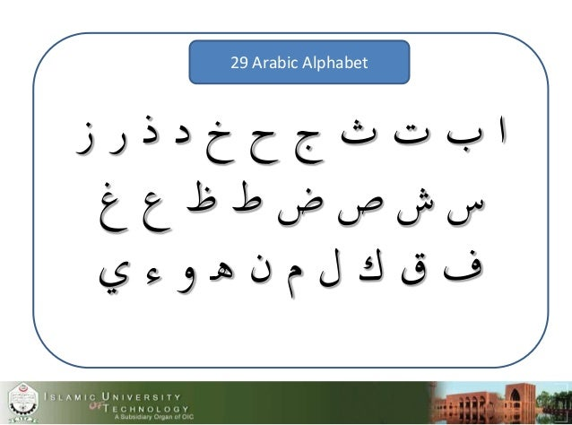 articulation points of arabic alphabet