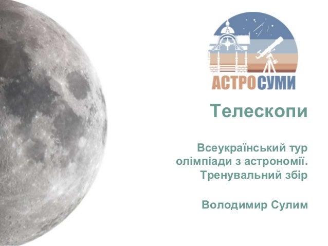 Телескопи Всеукраїнський тур олімпіади з астрономії. Тренувальний збір Володимир Сулим