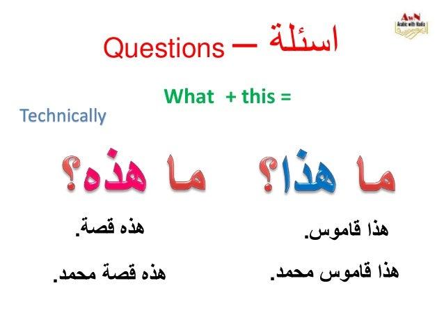 Questions – اسئلة What + this = محمد قاموس هذا. قاموس هذا.قصة هذه. قصة هذهمحمد. Technically