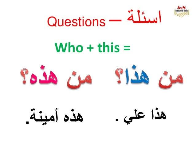 Questions – اسئلة Who + this = علي هذا.أمينة هذه.