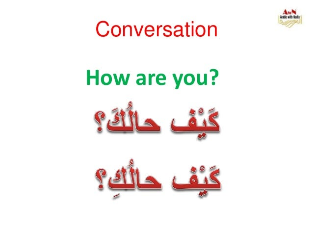 Conversation How are you?