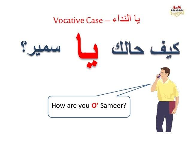 VocativeCase –النداء يا How are you O' Sameer? ياسمير؟