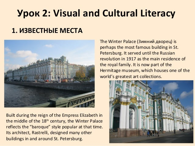 Урок 2: Visual and Cultural Literacy 1. ИЗВЕСТНЫЕ МЕСТА The Winter Palace (Зимний дворец) is perhaps the most famous build...