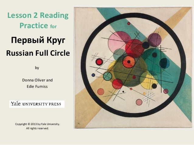 Lesson 2 Reading Practice for Первый Круг Russian Full Circle by Donna Oliver and Edie Furniss Copyright © 2013 by Yale Un...