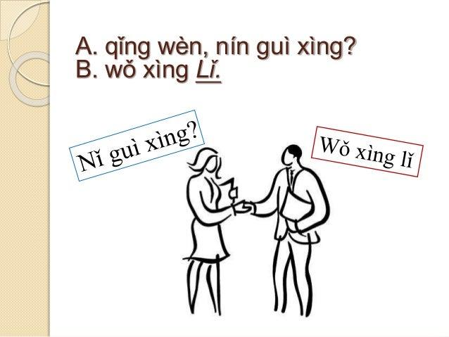 A. qǐng wèn, nín guì xìng? B. wǒ xìng Lǐ.