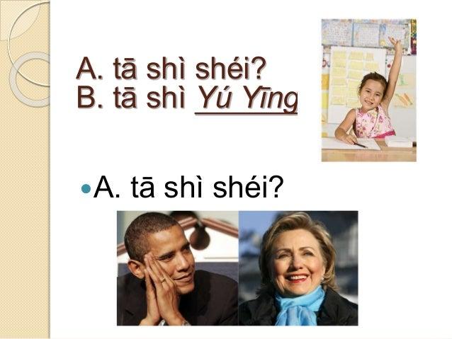 A. tā shì shéi? B. tā shì Yú Yīng. A. tā shì shéi?