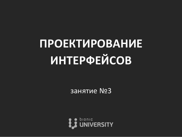 ПРОЕКТИРОВАНИЕ ИНТЕРФЕЙСОВ занятие №3