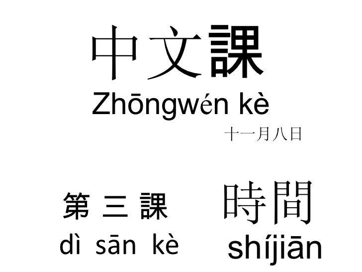 中文 課 Zhōngw é n kè 十一 月 八 日 第  三  課  dì  sān  kè 時間 shíjiān
