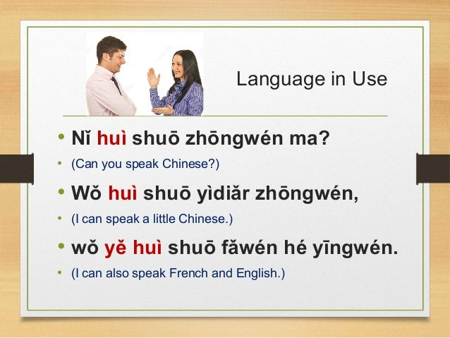 Language in Use • Nǐ huì shuō zhōngwén ma? • (Can you speak Chinese?) • Wǒ huì shuō yìdiǎr zhōngwén, • (I can speak a litt...