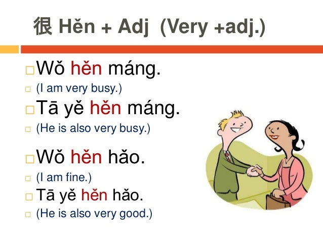 Chinese link textbook Lesson 3 vocabulary
