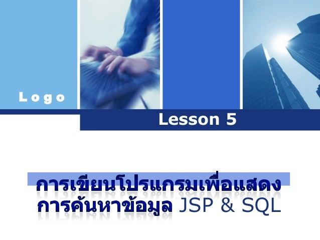 L o g o Lesson 5 JSP & SQL