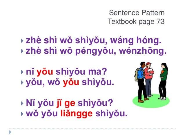 Sentence Pattern Textbook page 73  zhè shì wǒ shìyǒu, wáng hóng.  zhè shì wǒ péngyǒu, wénzhōng.  nǐ yǒu shìyǒu ma?  yǒ...