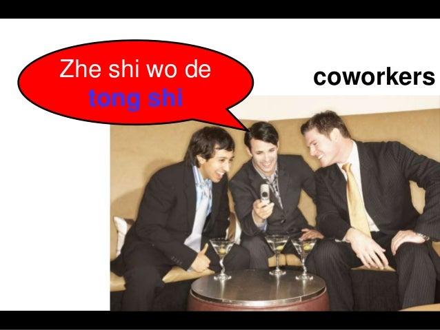 Zhe shi wo de tong shi coworkers