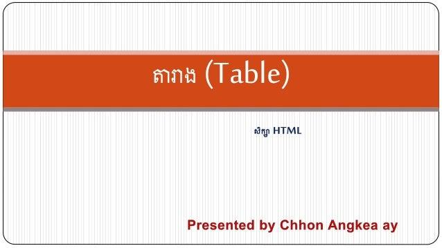 តារាង (Table)