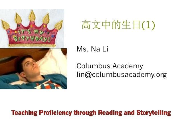 高文中的生日(1) Ms. Na Li Columbus Academy lin@columbusacademy.org
