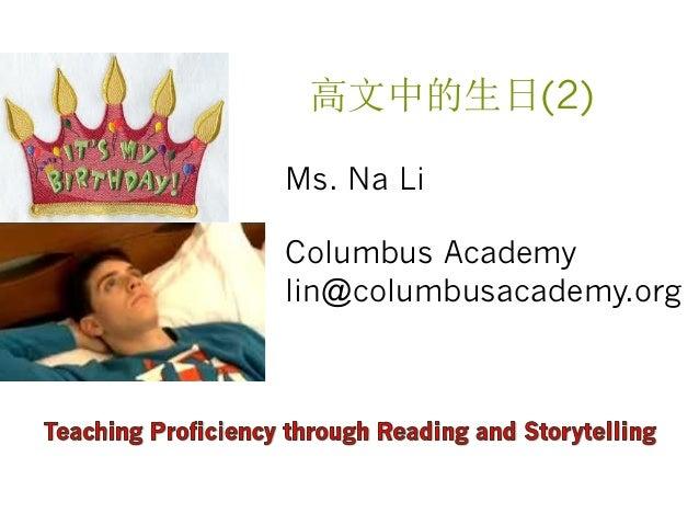 高文中的生日(2) Ms. Na Li Columbus Academy lin@columbusacademy.org