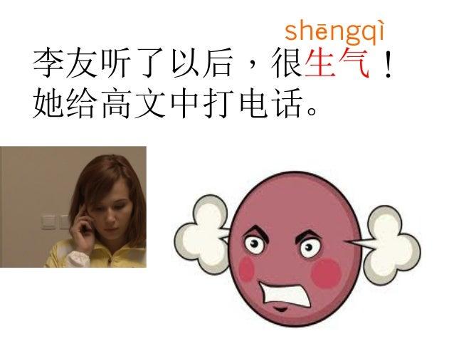 李友听了以后,很生气! 她给高文中打电话。 shēngqì