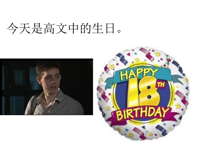 今天是高文中的生日。