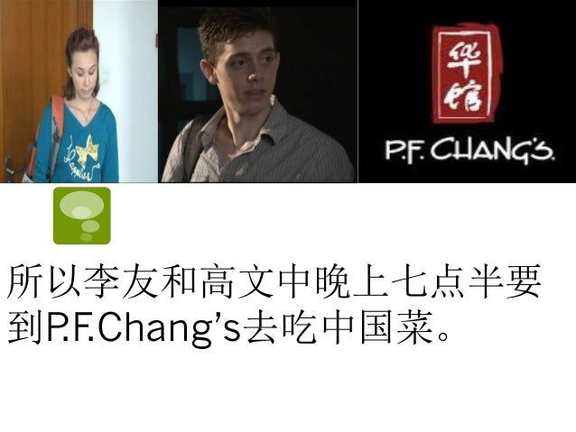 所以李友和高文中晚上七点半要 到P.F.Chang's去吃中国菜。