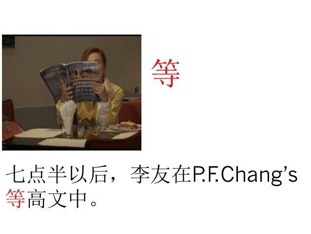 等 七点半以后,李友在P.F.Chang's 等高文中。
