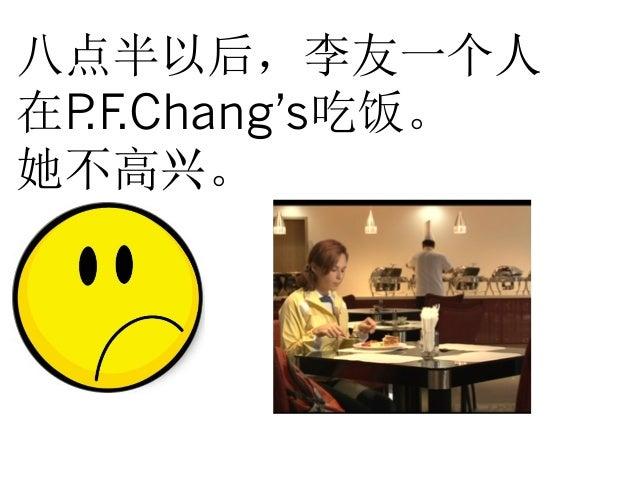 八点半以后,李友一个人 在P.F.Chang's吃饭。 她不高兴。