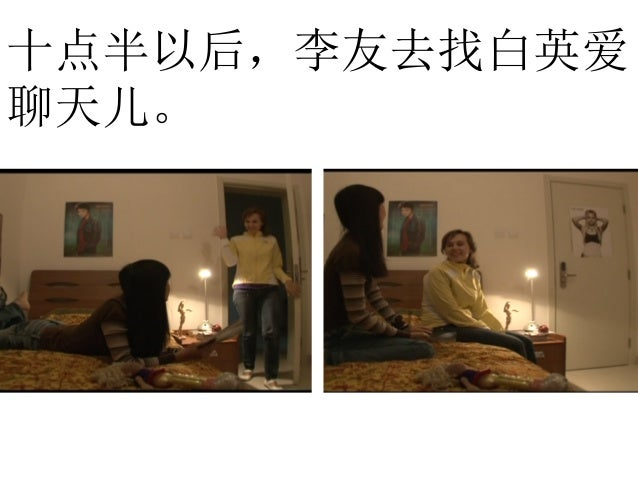十点半以后,李友去找白英爱 聊天儿。