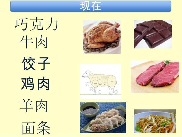 现在  巧克力 牛肉 饺子 鸡肉 羊肉 面条  喝 hē