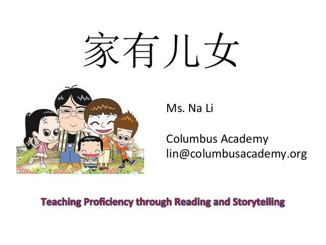 家有儿女 Ms.  Na  Li      Columbus  Academy   lin@columbusacademy.org
