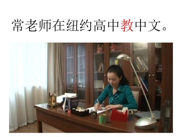家有儿女 Integrated Chinese L1P1 Lesson7  Slide 2