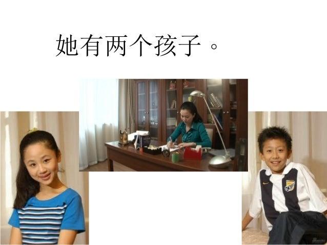 家有儿女 Integrated Chinese L1P1 Lesson7  Slide 3