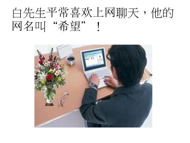 跟网友见面 (Integrated Chinese L1P1 Lesson 8) Slide 2