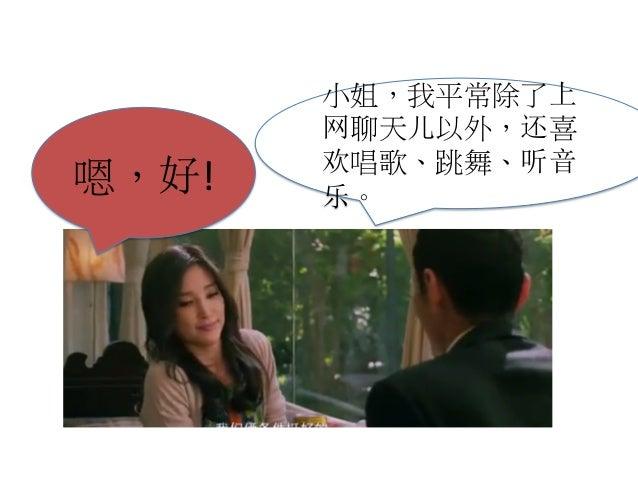 跟网友见面 (Integrated Chinese L1P1 Lesson 8)