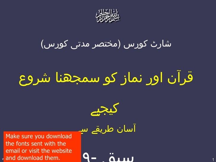 (شارٹ كورس )مختصر مدتی كورس      قرآن اور نماز كو سمجھنا شروع                                 كيجیے                 ...
