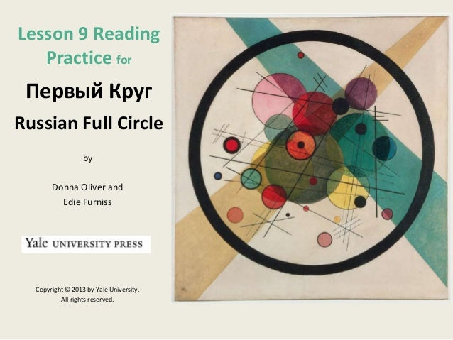 Lesson 9 Reading Practice for  Первый Круг Russian Full Circle by Donna Oliver and Edie Furniss  Copyright © 2013 by Yale ...