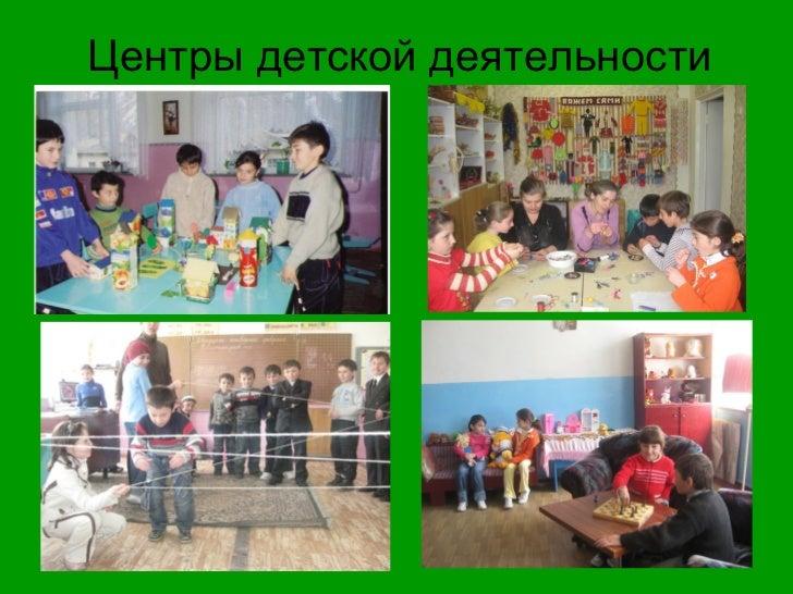 Центры детской деятельности