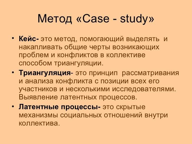 Метод «Case - study»• Кейс- это метод, помогающий выделять и  накапливать общие черты возникающих  проблем и конфликтов в ...